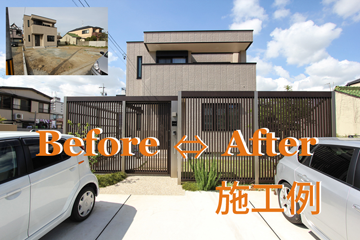 Before After 施工例