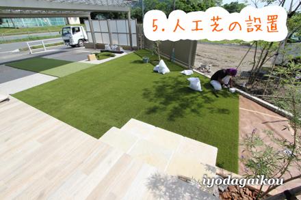 一番上に人工芝を貼りながらピン止めを