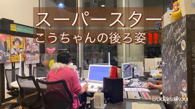 ヤシの実FMの番組風景です。出番前の様子、ココラスタジオから。