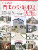 施工現場 掲載雑誌2