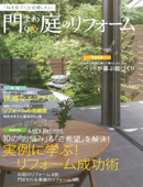 施工現場 掲載雑誌5