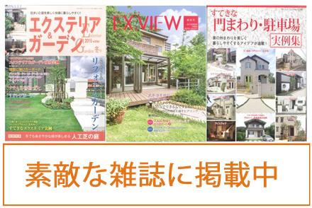 様々な雑誌・カタログに当社の施工例が掲載されています。